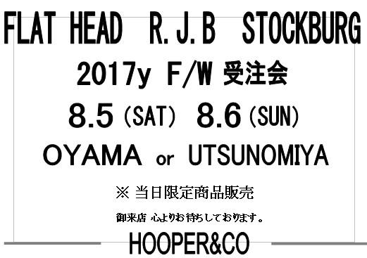 2017y FLAT HEAD/R.J.B 内見会
