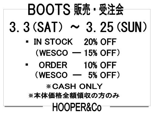 boots受注会